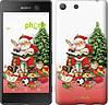 """Чехол на Sony Xperia M5 Дед Мороз с подарками """"219u-217"""""""