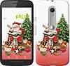 "Чехол на Motorola Moto G3 Дед Мороз с подарками ""219u-318"""