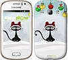 "Чехол на Samsung Galaxy Fame S6810 Новогодний кот ""211u-254"""