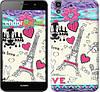 """Чехол на Huawei Y6 Париж 45 """"2403u-333"""""""