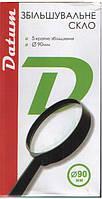 Увеличительное стекло DATUM-2203 5-кратное 90мм