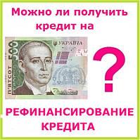 Можно ли получить кредит на рефинансирование кредита ?
