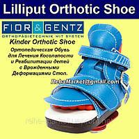 LILLIPUT Kinder Ортопедическая Обувь для Лечения Косолапости и детей с врожденными деформациями стоп.