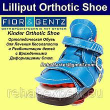 LILLIPUT Kinder Ортопедичне Взуття для Лікування Клишоногості і дітей з вродженими деформаціями стоп.