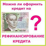 Можно ли оформить кредит на рефинансирование кредита ?