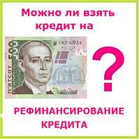 Можно ли взять кредит на рефинансирование кредита ?