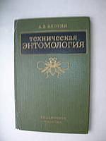 """А.Злотин """"Техническая энтомология"""""""