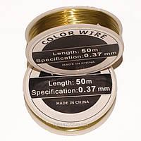 Проволока для бисера 0.37 мм. Золотая (50 метров)
