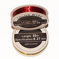 Проволока для бисера 0.37 мм. Красная (50 метров)