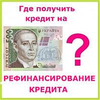 Где получить кредит на рефинансирование кредита ?