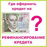 Где оформить кредит на рефинансирование кредита ?