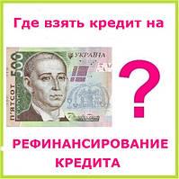 Где взять кредит на рефинансирование кредита ?