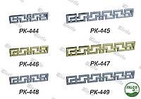 Ручки  мебельные РК 444 - РК 449, фото 1