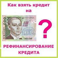 Как взять кредит на рефинансирование кредита ?