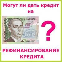 Могут ли дать кредит на рефинансирование кредита ?