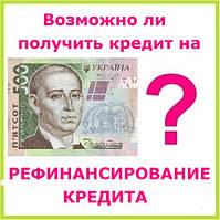 Возможно ли получить кредит на рефинансирование кредита ?