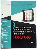 """Журнал (Бюллетень) """"Электроизмерительные щитовые приборы с ускоренной записью при авариях Н385, Н388"""" 1960 год, фото 1"""