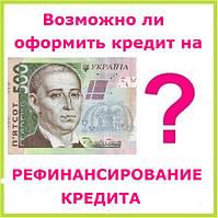 Возможно ли оформить кредит на рефинансирование кредита ?