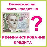 Возможно ли взять кредит на рефинансирование кредита ?