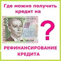 Где можно получить кредит на рефинансирование кредита ?