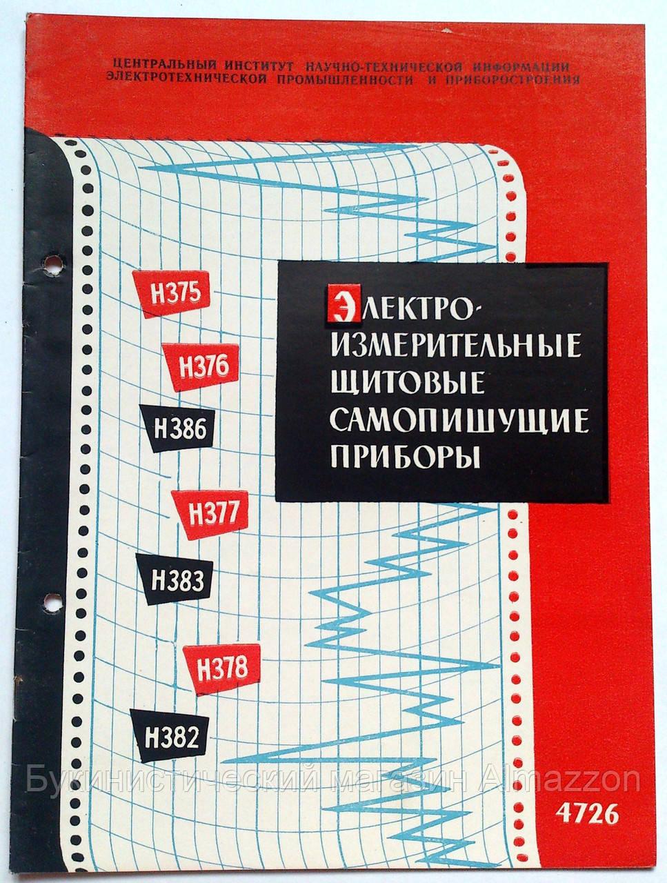"""Журнал (Бюллетень) """"Электроизмерительные щитовые самопишущие приборы Н375, Н376, Н386, Н377, Н383, Н378, Н382"""""""