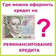 Где можно оформить кредит на рефинансирование кредита ?
