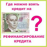 Где можно взять кредит на рефинансирование кредита ?