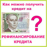 Как можно получить кредит на рефинансирование кредита ?