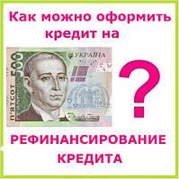 Как можно оформить кредит на рефинансирование кредита ?