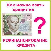 Как можно взять кредит на рефинансирование кредита ?