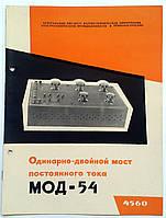 """Журнал (Бюллетень) """"Одинарно-двойной мост постоянного тока МОД-54"""" 1960 год"""