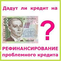 Дадут ли кредит на рефинансирование проблемного кредита ?