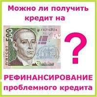 Можно ли получить кредит на рефинансирование проблемного кредита ?