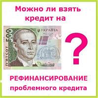 Можно ли взять кредит на рефинансирование проблемного кредита ?