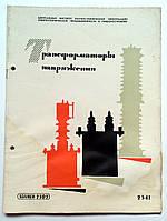 """Журнал (Бюллетень) """"Трансформаторы  напряжения"""" 1961 год"""
