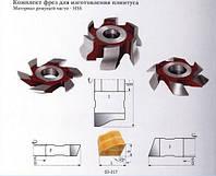 Комплект фрез для изготовления реечного плинтуса  03-217