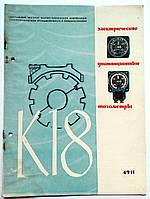 """Журнал (Бюллетень) """"Электрические дистанционные тахометры К-18"""" 1960 год, фото 1"""