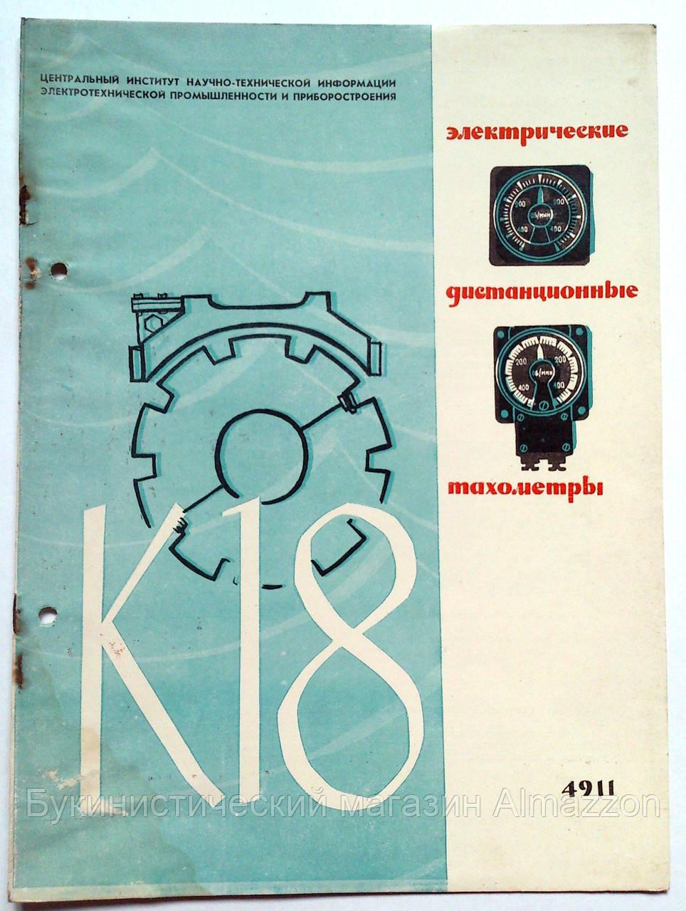 """Журнал (Бюллетень) """"Электрические дистанционные тахометры К-18"""" 1960 год"""