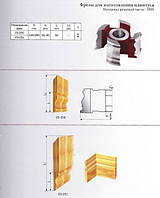 Фреза по дереву для изготовления плинтуса 125х32х50 (03-250)