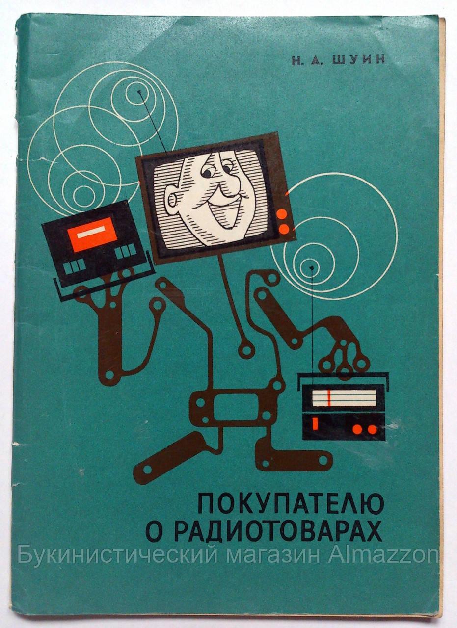 Н.Шуин «Покупателю о радиотоварах» 1979 год