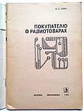 Н.Шуин «Покупателю о радиотоварах» 1979 год, фото 2