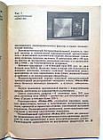 Н.Шуин «Покупателю о радиотоварах» 1979 год, фото 3