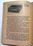Н.Шуин «Покупателю о радиотоварах» 1979 год, фото 4