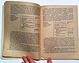Н.Шуин «Покупателю о радиотоварах» 1979 год, фото 5