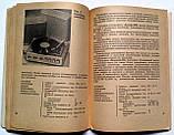 Н.Шуин «Покупателю о радиотоварах» 1979 год, фото 6