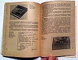Н.Шуин «Покупателю о радиотоварах» 1979 год, фото 7