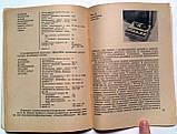 Н.Шуин «Покупателю о радиотоварах» 1979 год, фото 8