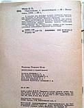 Н.Шуин «Покупателю о радиотоварах» 1979 год, фото 10