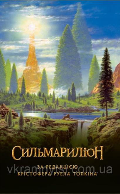 Сильмариліон | Дж. Р. Р. Толкін
