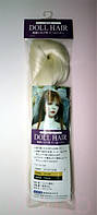 Шелковые волосы для кукол белые